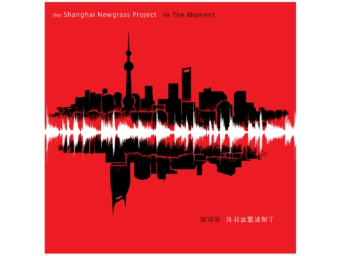 "the Shanghai Newgrass Project ""In The Moment"" album cover"